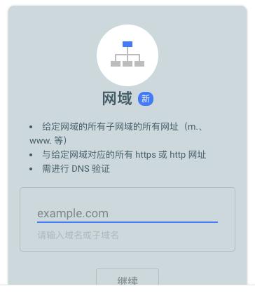 Google Search Console 网域验证
