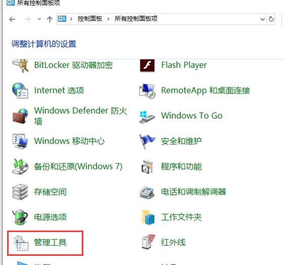 windows控制面板2